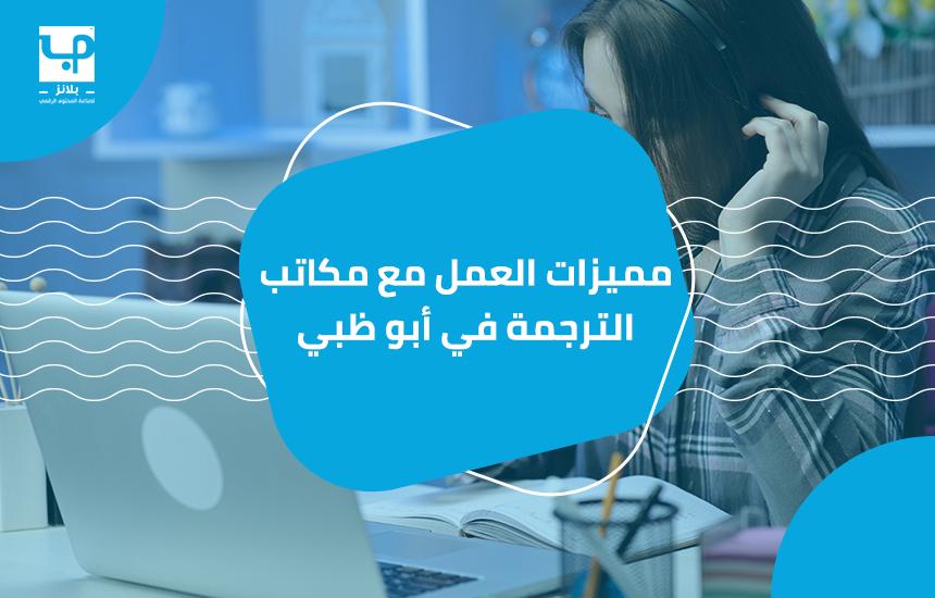 مميزات العمل مع مكاتب الترجمة في أبو ظبي
