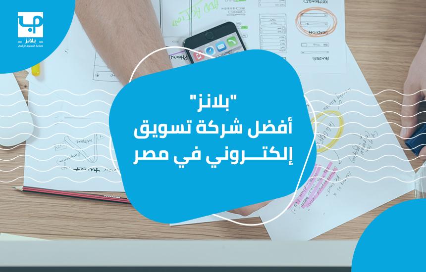 """""""بلانز"""" أفضل شركة تسويق إلكتروني في مصر"""
