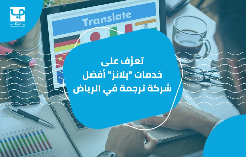 """تعرَّف على خدمات """"بلانز"""" أفضل شركة ترجمة في الرياض"""