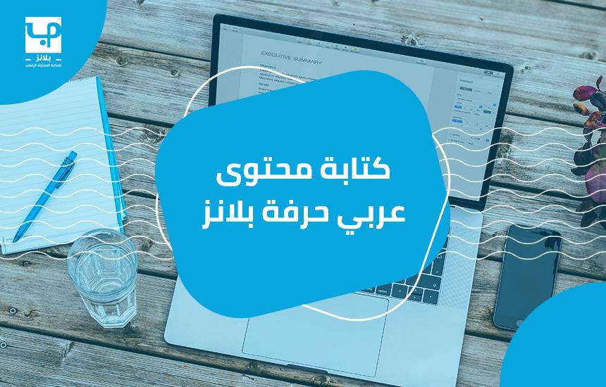 كتابة محتوى عربي حرفة بلانز