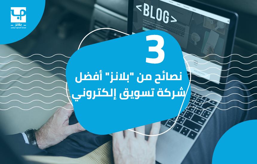 """3 نصائح من """"بلانز"""" أفضل شركة تسويق إلكتروني"""