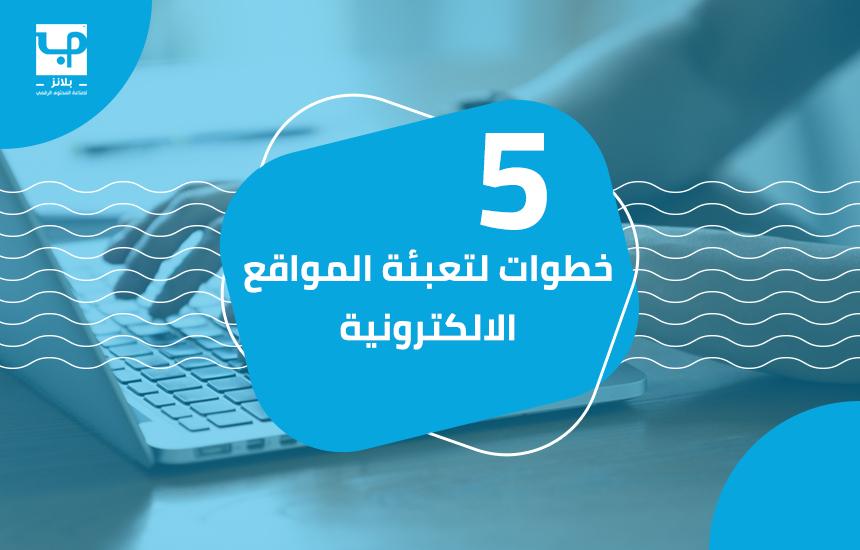 5 خطوات لتعبئة المواقع الالكترونية
