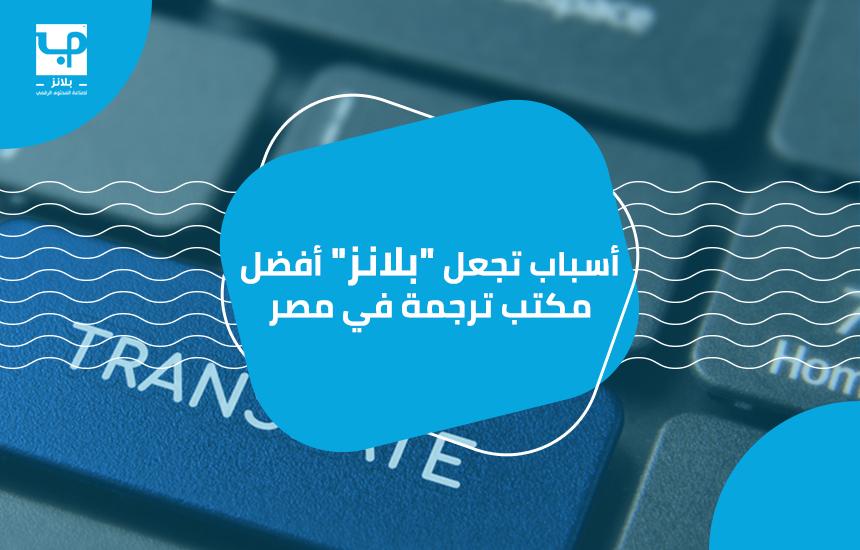 """أسباب تجعل """"بلانز"""" أفضل مكتب ترجمة في مصر"""