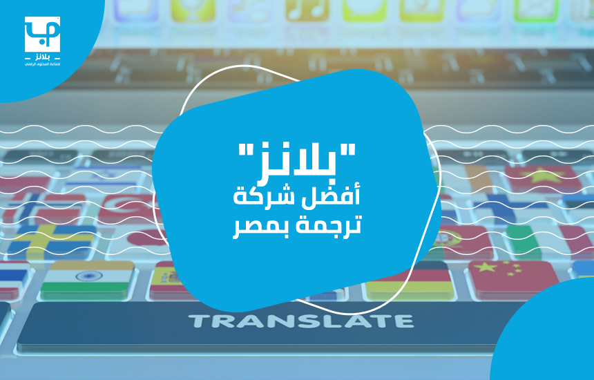 """""""بلانز"""" أفضل شركة ترجمة بمصر"""