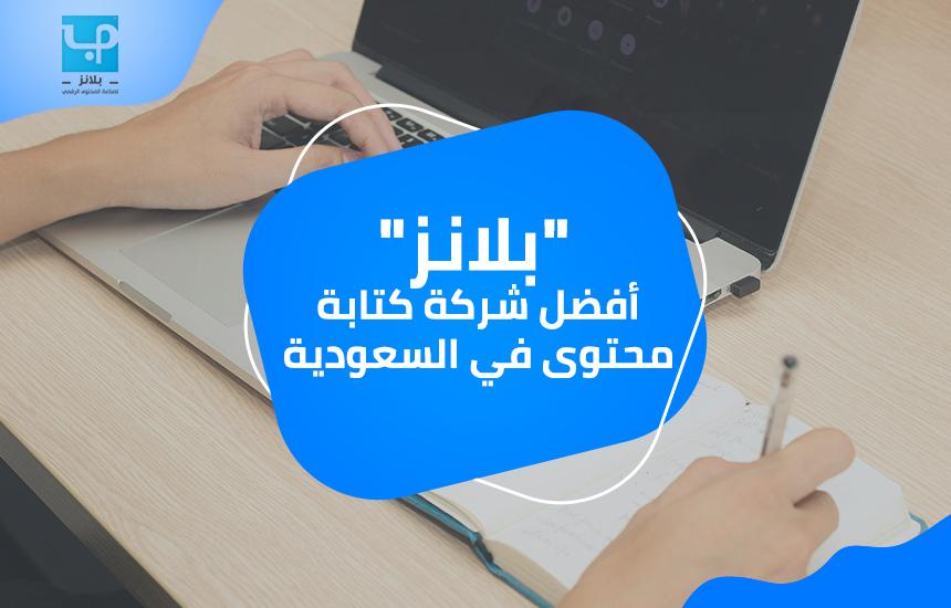 """""""بلانز"""" أفضل شركة كتابة محتوى في السعودية""""بلانز"""" أفضل شركة كتابة محتوى في السعودية"""