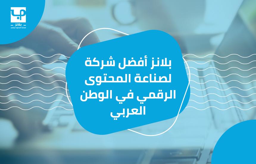 أفضل شركة لصناعة المحتوى الرقمي في الوطن العربي
