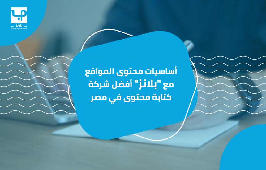 """أساسيات محتوى المواقع مع """"بلانز"""" أفضل شركة كتابة محتوى في مصر"""