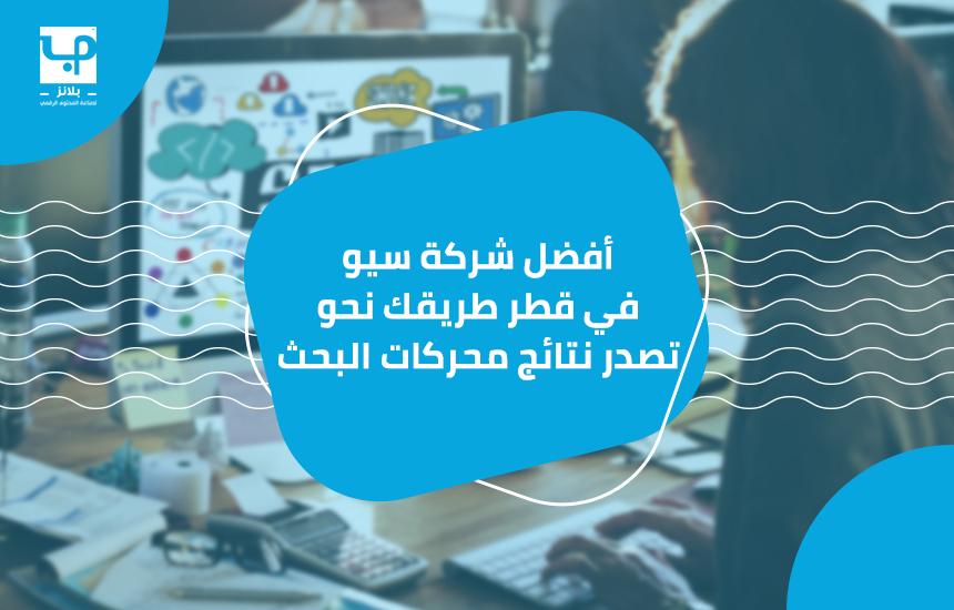 أفضل شركة سيو في قطر طريقك نحو تصدر نتائج محركات البحث