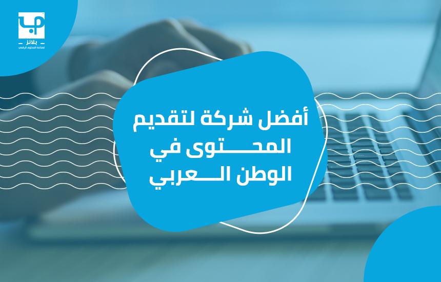 أفضل شركة لتقديم المحتوى في الوطن العربي