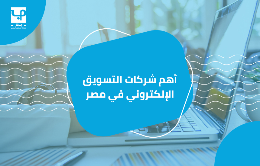 أهم شركات التسويق الإلكتروني في مصر