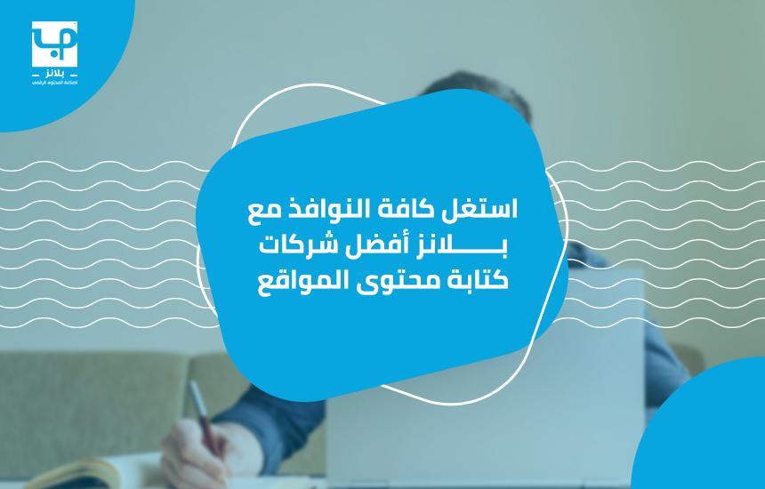استغل كافة النوافذ مع بلانز أفضل شركات كتابة محتوى المواقع