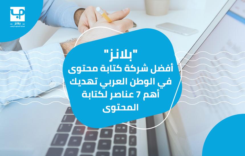 """""""بلانز"""" أفضل شركة كتابة محتوى في الوطن العربي تهديك أهم 7 عناصر لكتابة المحتوى"""