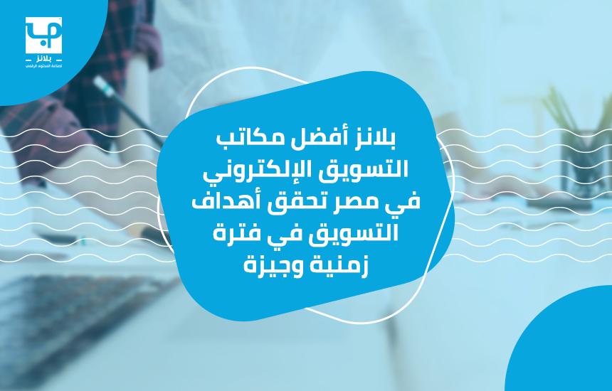 بلانز أفضل مكاتب التسويق الإلكتروني في مصر تحقق أهداف التسويق في فترة زمنية وجيزة