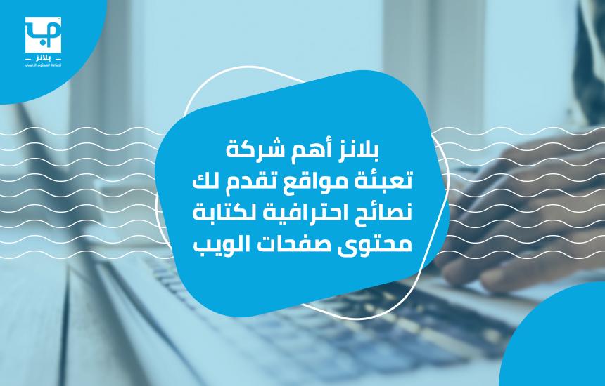 بلانز أهم شركة تعبئة مواقع تقدم لك نصائح احترافية لكتابة محتوى صفحات الويب