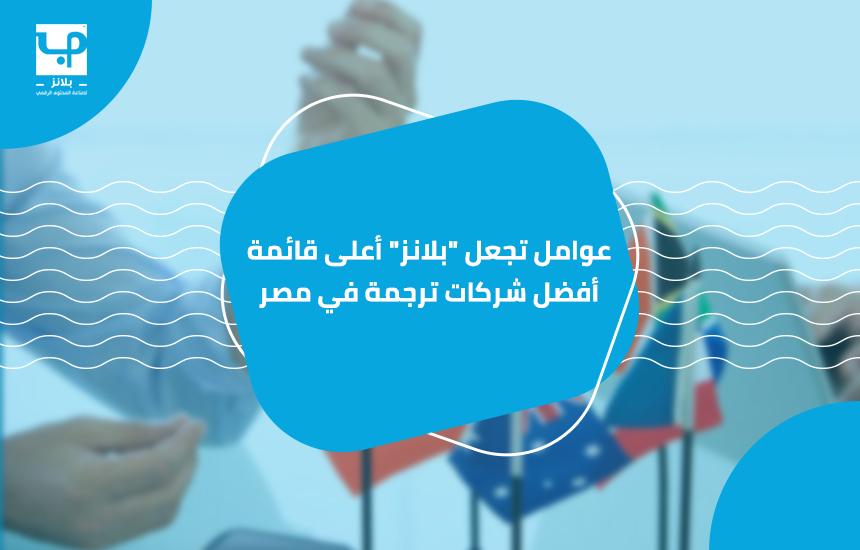 """عوامل تجعل """"بلانز"""" أعلى قائمة أفضل شركات ترجمة في مصر"""