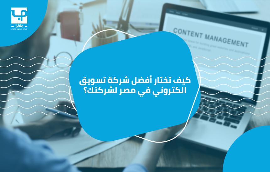 كيف تختار أفضل شركة تسويق الكتروني في مصر لشركتك؟