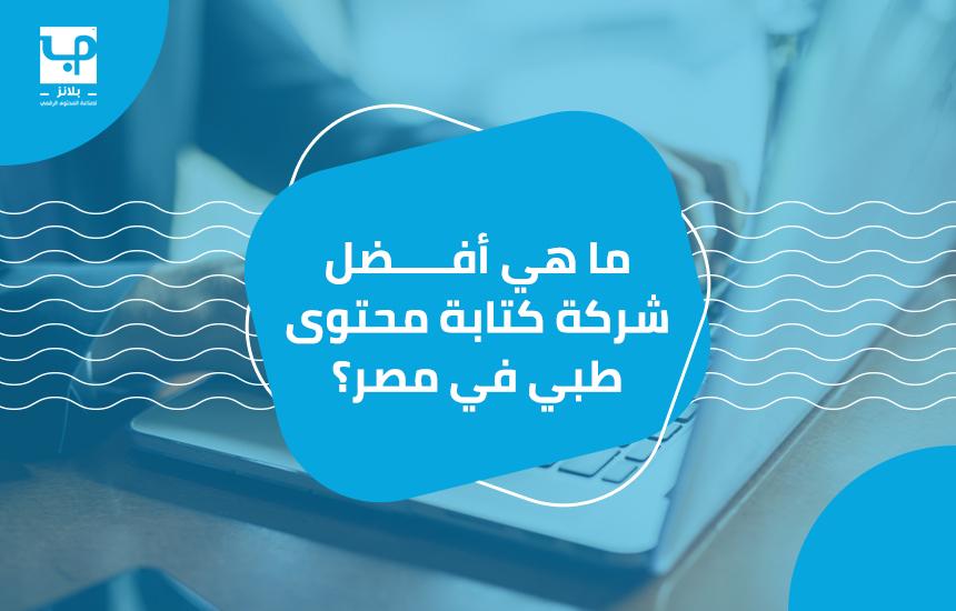 أفضل شركة كتابة محتوى طبي في الوطن العربي