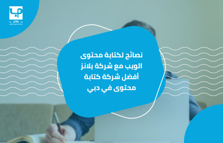 نصائح لكتابة محتوى الويب مع شركة بلانز أفضل شركة كتابة محتوى في دبي