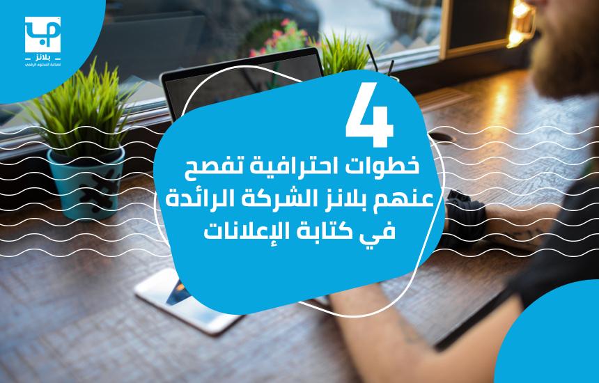 4 خطوات احترافية تفصح عنهم بلانز الشركة الرائدة في كتابة الإعلانات