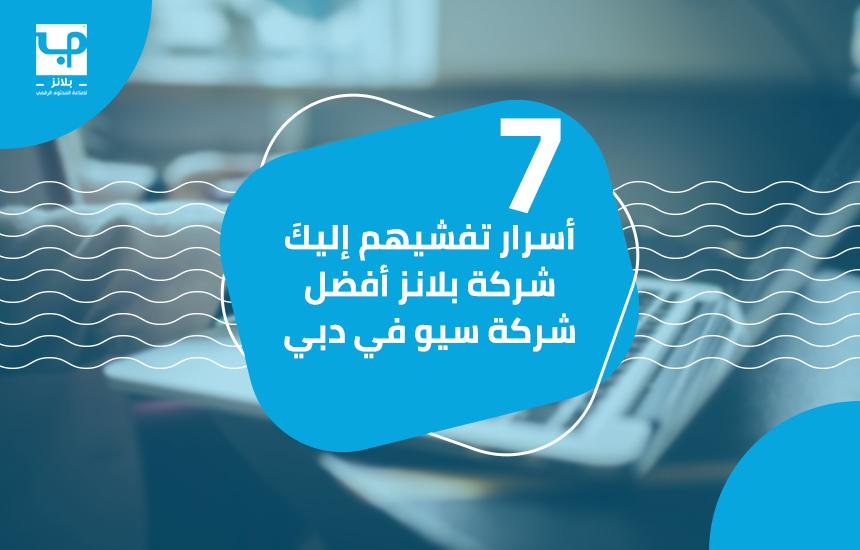 7 أسرار تفشيهم إليكَ شركة بلانز أفضل شركة سيو في دبي