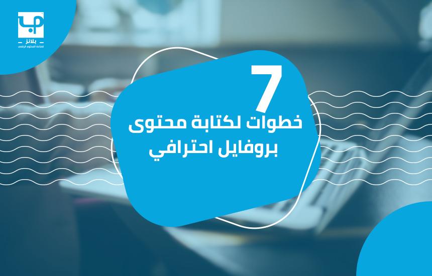 7 خطوات لكتابة محتوى بروفايل احترافي