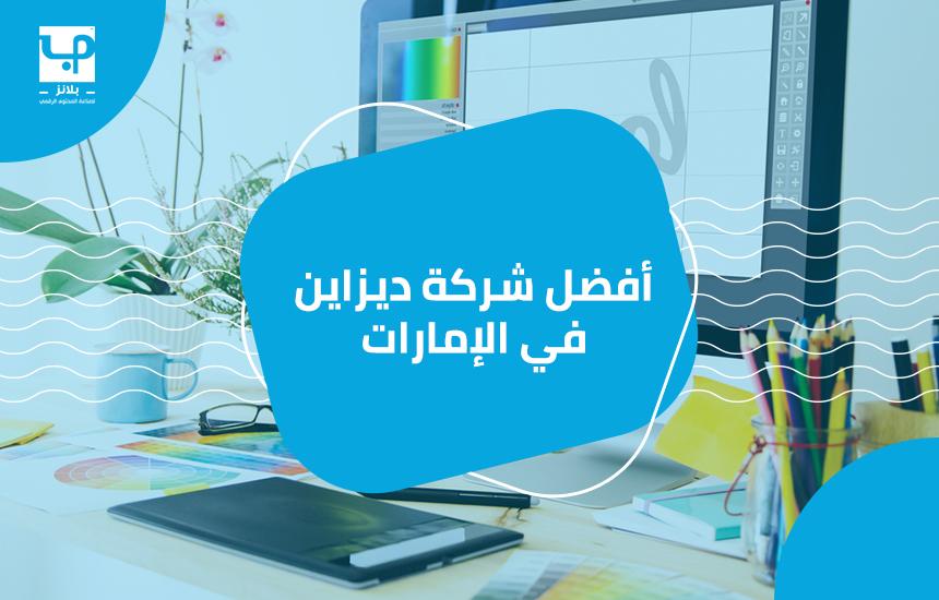 أفضل شركة ديزاين في الإمارات