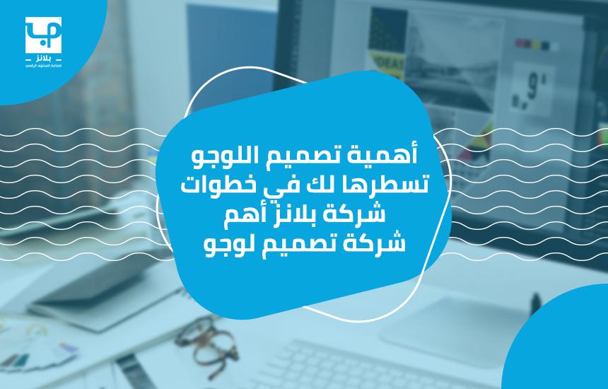 أهمية تصميم اللوجو تسطرها لك في خطوات شركة بلانز أهم شركة تصميم لوجو