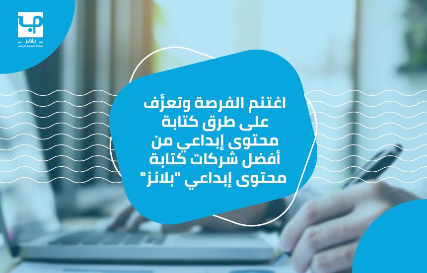 اغتنم الفرصة وتعرَّف على طرق كتابة محتوى إبداعي من أفضل شركات كتابة محتوى إبداعي بلانز