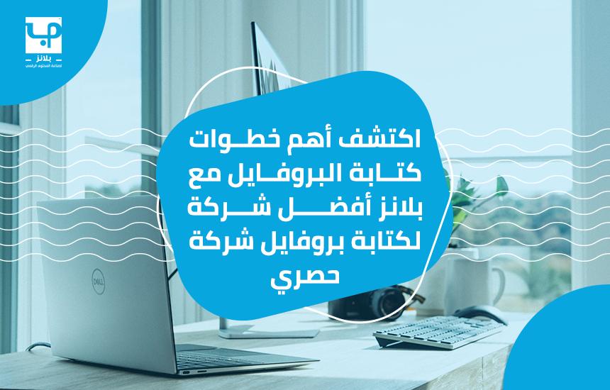ومع بلانز أفضل شركة لكتابة بروفايل شركة حصري التي تمتلك أفضل كُتَّاب محتوى في الوطن العربي ستحصل على بروفايل شركة حصري احترافي أعلى جودة.