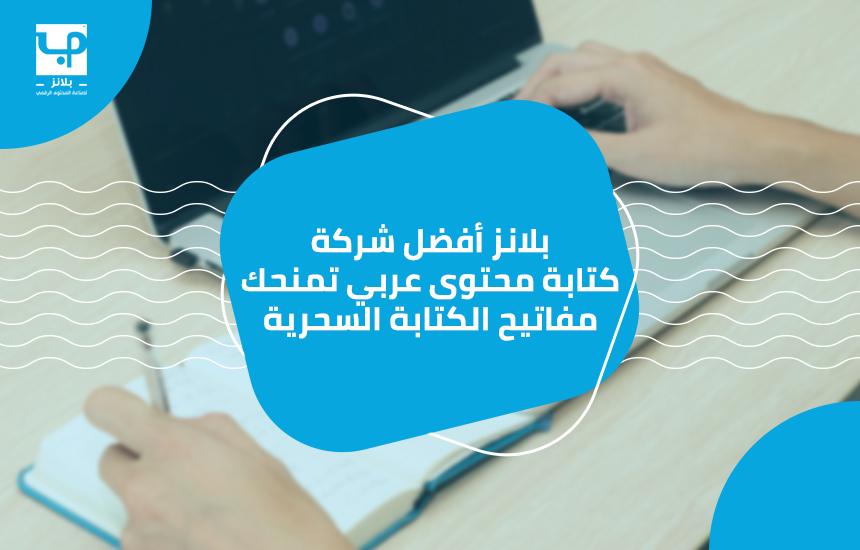 من خلال بلانز أفضل شركة كتابة محتوى عربي يمكنك أن تحصل على المحتوى الحصري الذي يجعلك تتصدر محركات البحث المختلفة التي أهمها وأفضلها جوجل.