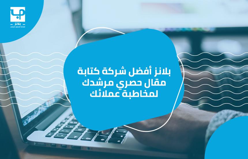 لذا تقدم بلانز أفضل شركة كتابة مقال حصري المقال بدون أي أخطاء سواء إملائية أو نحوية لأنها تمتلك خبراء من المدققين اللغويين في اللغة العربية