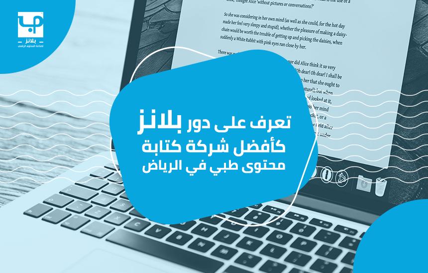 تعرف على دور بلانز كأفضل شركة كتابة محتوى طبي في الرياض