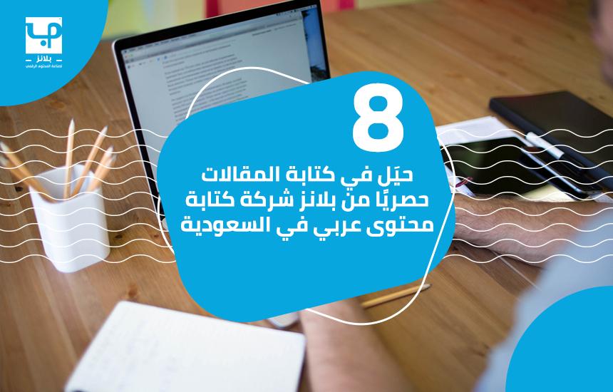 حيَل في كتابة المقالات حصريًا من بلانز شركة كتابة محتوى عربي في السعودية