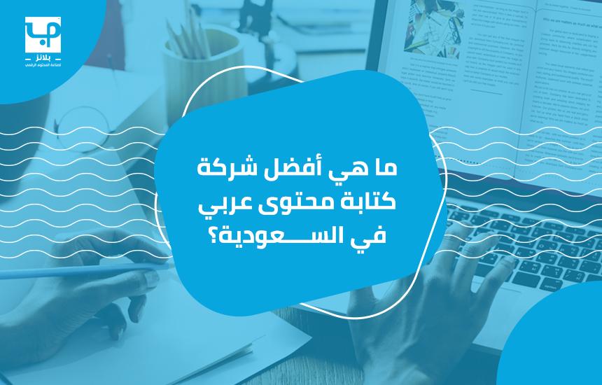 أفضل شركة كتابة محتوى عربي في السعودية