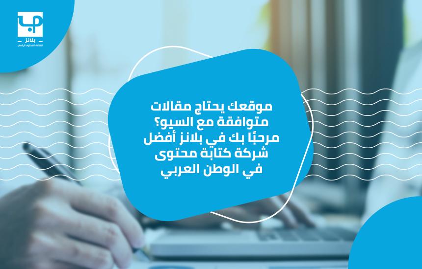 موقعك يحتاج مقالات متوافقة مع السيو؟ مرحبًا بك في بلانز أفضل شركة كتابة محتوى في الوطن العربي