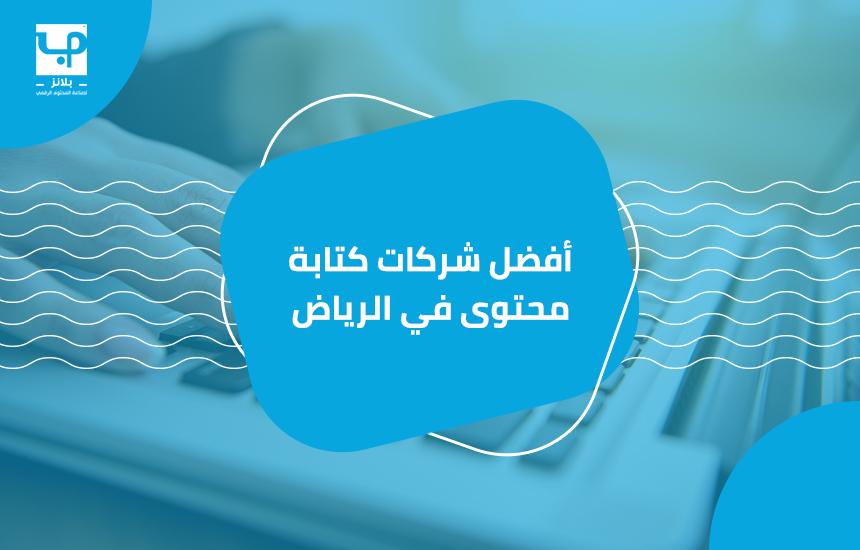 أفضل شركات كتابة محتوى في الرياض