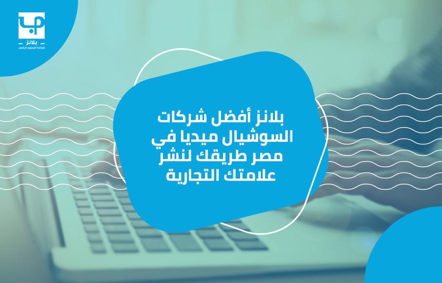 بلانز أفضل شركات السوشيال ميديا في مصر طريقك لنشر علامتك التجارية