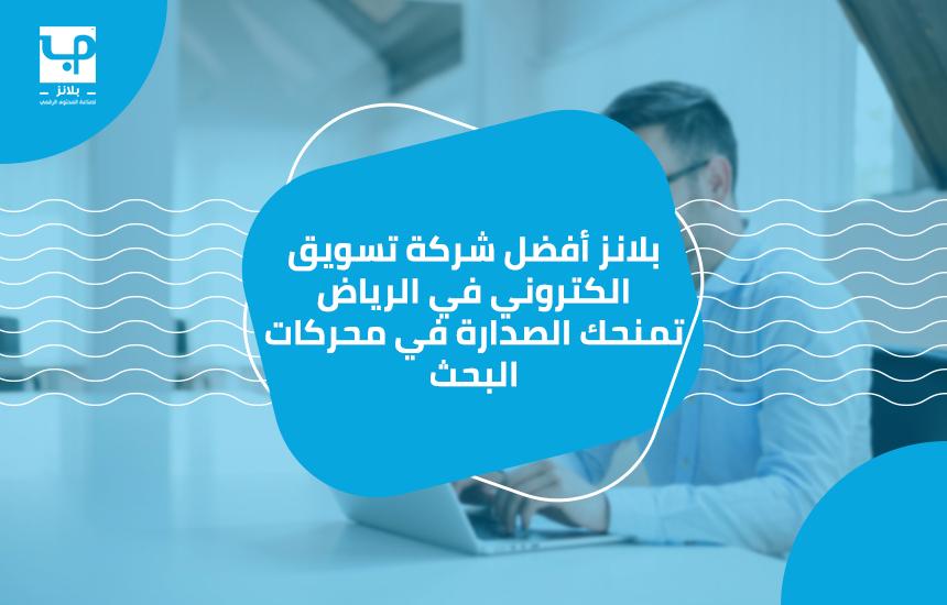 بلانز أفضل شركة تسويق الكتروني في الرياض تمنحك الصدارة في محركات البحث