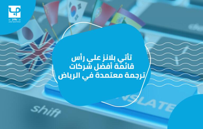 تأتي بلانز على رأس قائمة أفضل شركات ترجمة معتمدة في الرياض