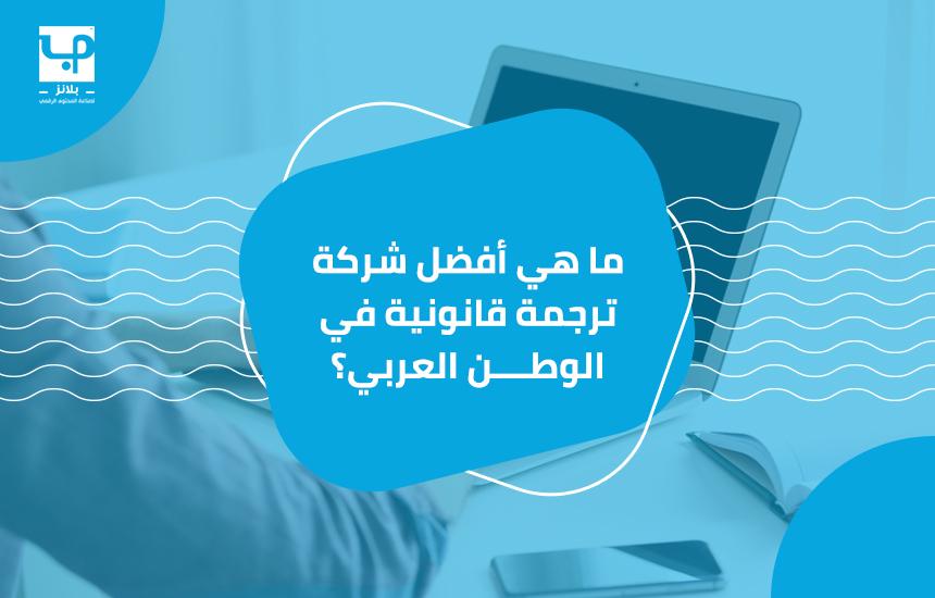 أفضل شركة ترجمة قانونية في الوطن العربي
