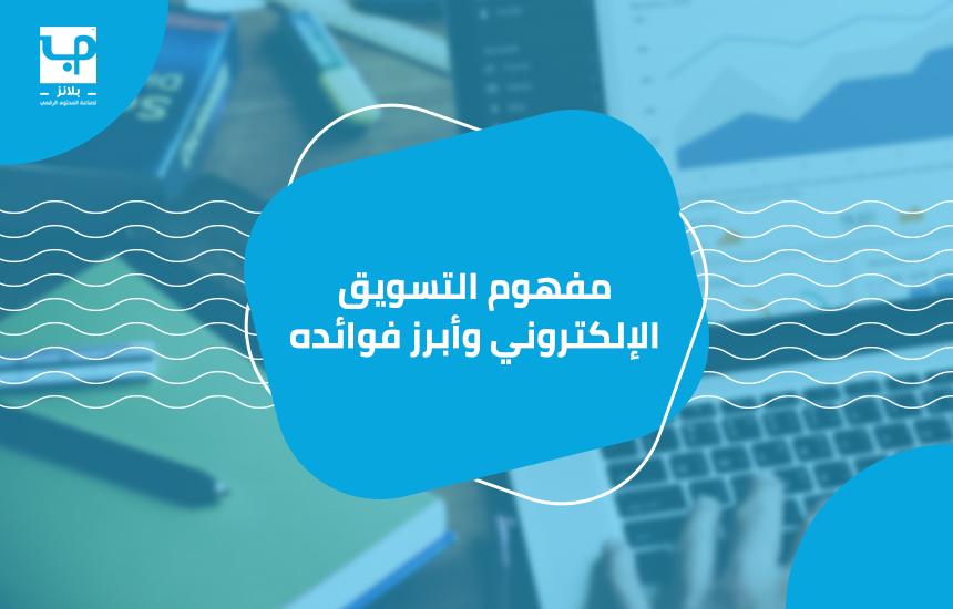 مفهوم التسويق الإلكتروني وأبرز فوائده
