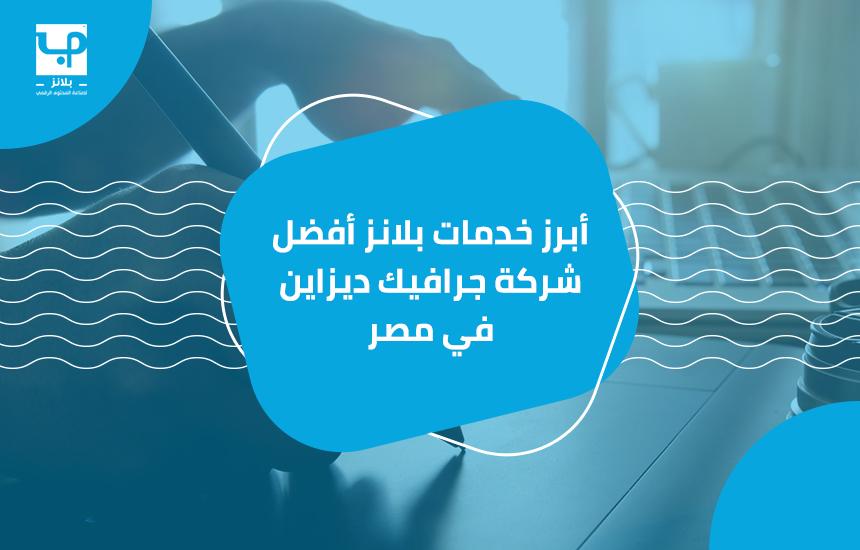أبرز خدمات بلانز أفضل شركة جرافيك ديزاين في مصر