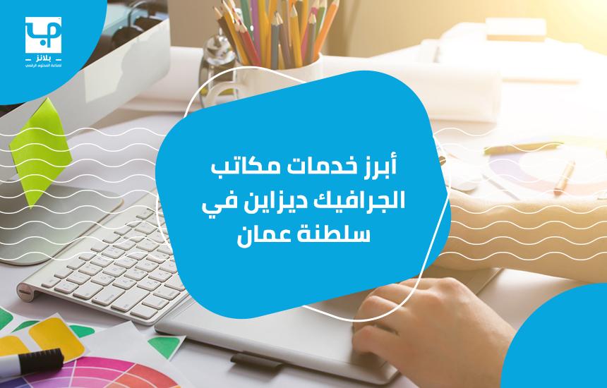 أبرز خدمات مكاتب الجرافيك ديزاين في سلطنة عمان