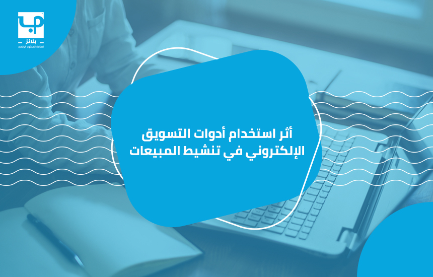 أفضل مكتب تسويق إلكتروني بمصر