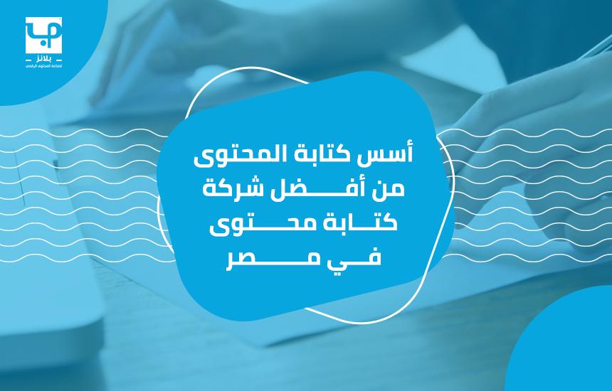 أفضل شركة كتابة محتوى في مصر