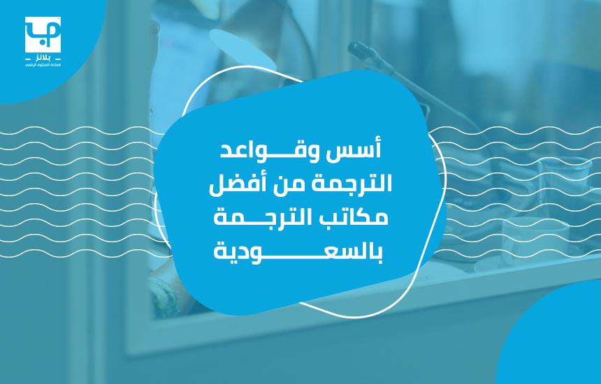 أفضل مكاتب الترجمة بالسعودية