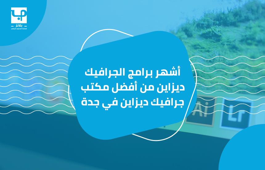 أشهر برامج الجرافيك ديزاين من أفضل مكتب جرافيك ديزاين في جدة
