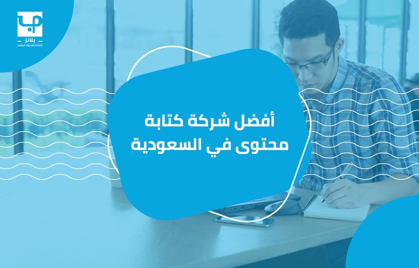 أفضل شركة كتابة محتوى في السعودية