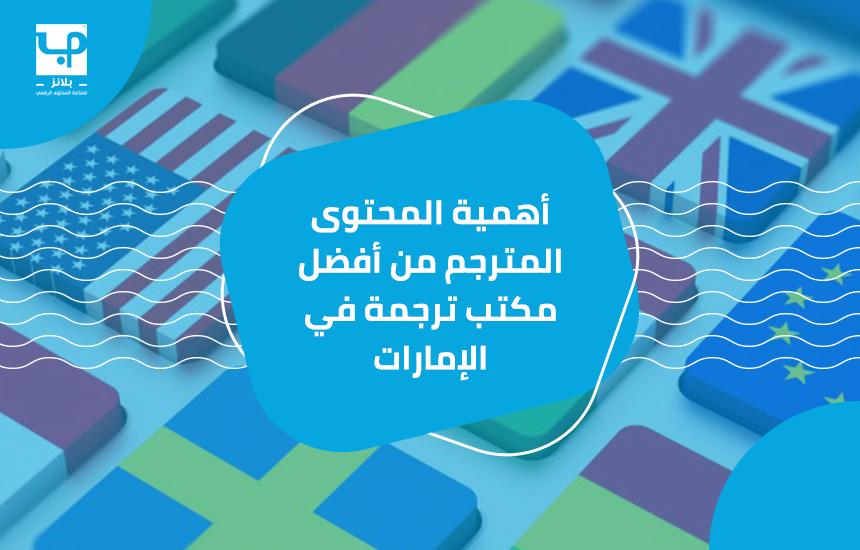 أهمية المحتوى المترجم من أفضل مكتب ترجمة في الإمارات