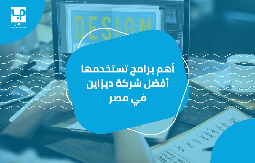 أهم برامج تستخدمها أفضل شركة ديزاين في مصر
